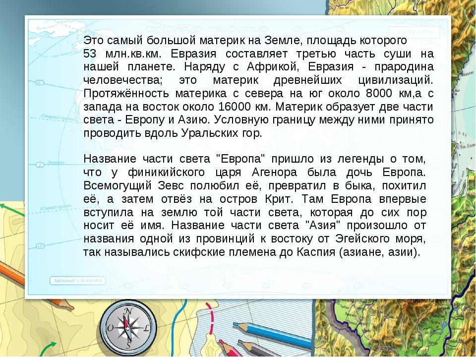 «Евразия» Это самый большой материк на Земле, площадь которого 53 млн.кв.км....