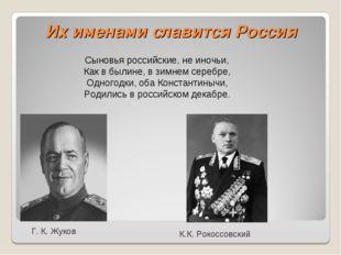 Их именами славится Россия К.К. Рокоссовский Г. К. Жуков Сыновья российские,