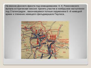 На воинов Донского фронта под командованием К. К. Рокоссовского выпала истори