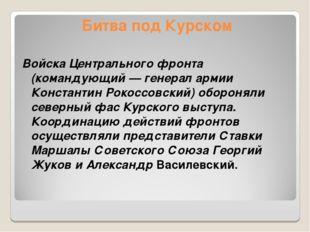 Битва под Курском Войска Центрального фронта (командующий — генерал армии Кон