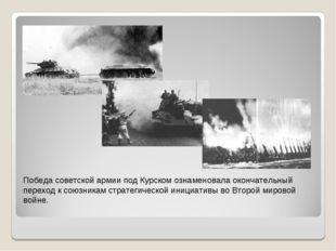 Победа советской армии под Курском ознаменовала окончательный переход к союзн