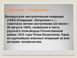 Операция « Багратион» Белорусская наступательная операция (1944) (Операция «Б
