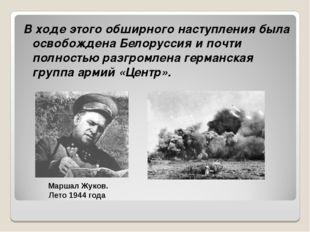 В ходе этого обширного наступления была освобождена Белоруссия и почти полнос