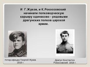 И Г.Жуков, и К.Рокоссовский начинали полководческую карьеру одинаково - рядо