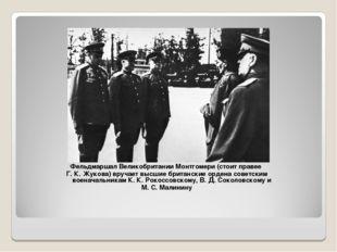Фельдмаршал Великобритании Монтгомери (стоит правее Г. К. Жукова) вручает выс