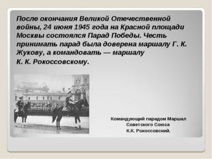 После окончания Великой Отечественной войны, 24 июня 1945 года на Красной пло