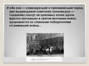 И оба они — командующий и принимающий парад, два выдающихся советских полково