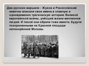 Два русских маршала - Жуков и Рокоссовский навечно вписали свои имена в славн