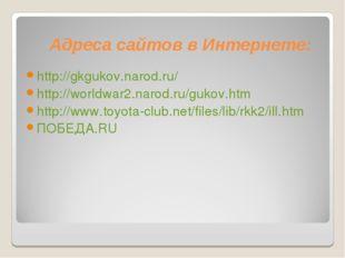 Адреса сайтов в Интернете: http://gkgukov.narod.ru/ http://worldwar2.narod.ru