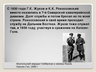 С 1930 года Г.К. Жуков и К.К. Рокоссовский вместе оказались в 7-й Самарской к