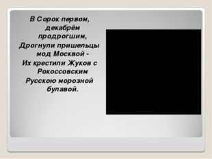 В Сорок первом, декабрём продрогшим, Дрогнули пришельцы мод Москвой - Их крес