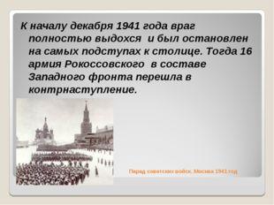 Парад советских войск. Москва 1941 год К началу декабря 1941 года враг полнос