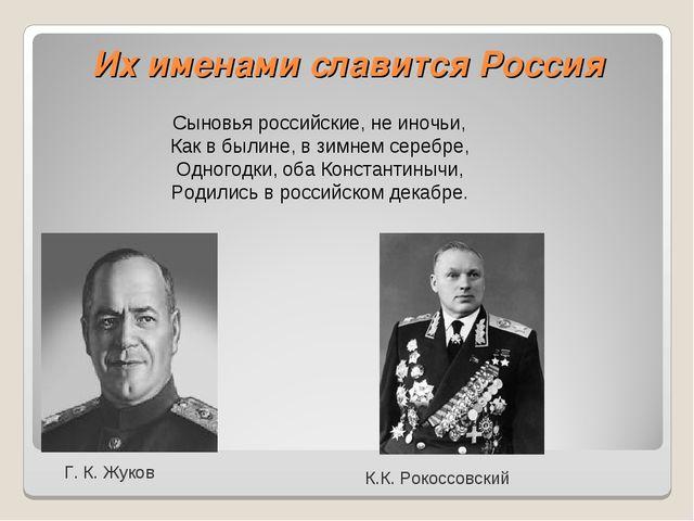 Их именами славится Россия К.К. Рокоссовский Г. К. Жуков Сыновья российские,...