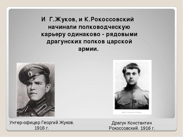 И Г.Жуков, и К.Рокоссовский начинали полководческую карьеру одинаково - рядо...