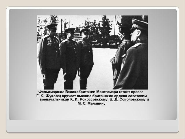 Фельдмаршал Великобритании Монтгомери (стоит правее Г. К. Жукова) вручает выс...