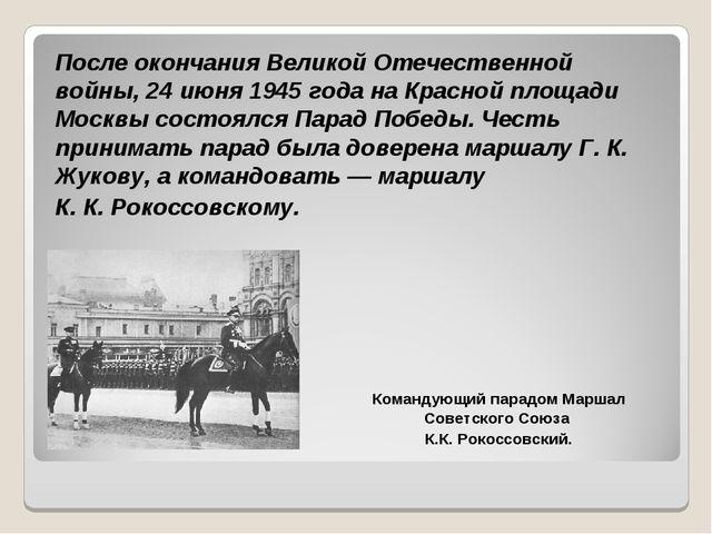 После окончания Великой Отечественной войны, 24 июня 1945 года на Красной пло...