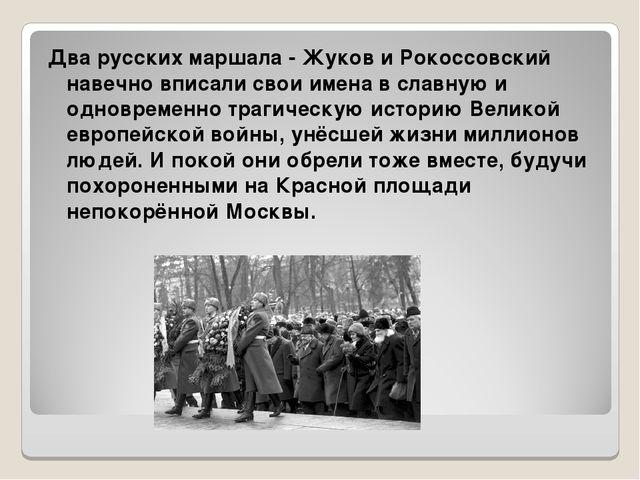 Два русских маршала - Жуков и Рокоссовский навечно вписали свои имена в славн...