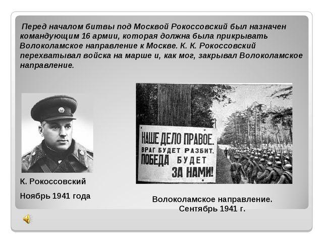 Перед началом битвы под Москвой Рокоссовский был назначен командующим 16 арм...