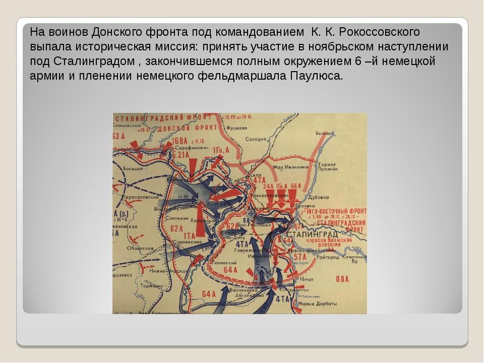 На воинов Донского фронта под командованием К. К. Рокоссовского выпала истори...