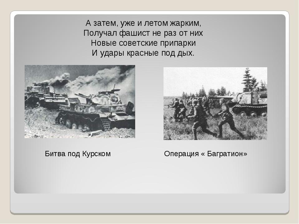 А затем, уже и летом жарким, Получал фашист не раз от них Новые советские при...