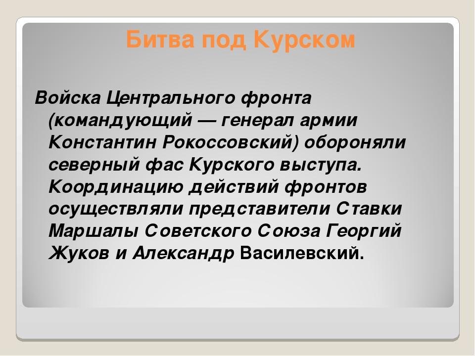 Битва под Курском Войска Центрального фронта (командующий — генерал армии Кон...