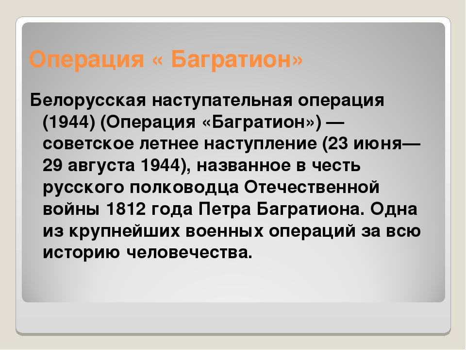 Операция « Багратион» Белорусская наступательная операция (1944) (Операция «Б...