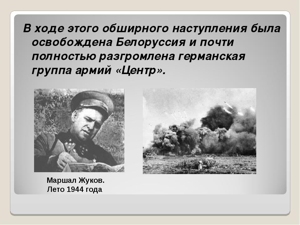 В ходе этого обширного наступления была освобождена Белоруссия и почти полнос...