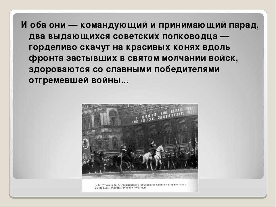 И оба они — командующий и принимающий парад, два выдающихся советских полково...