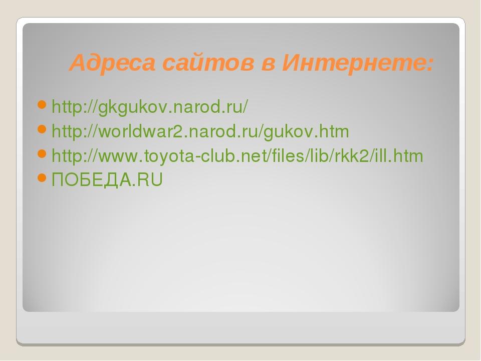 Адреса сайтов в Интернете: http://gkgukov.narod.ru/ http://worldwar2.narod.ru...