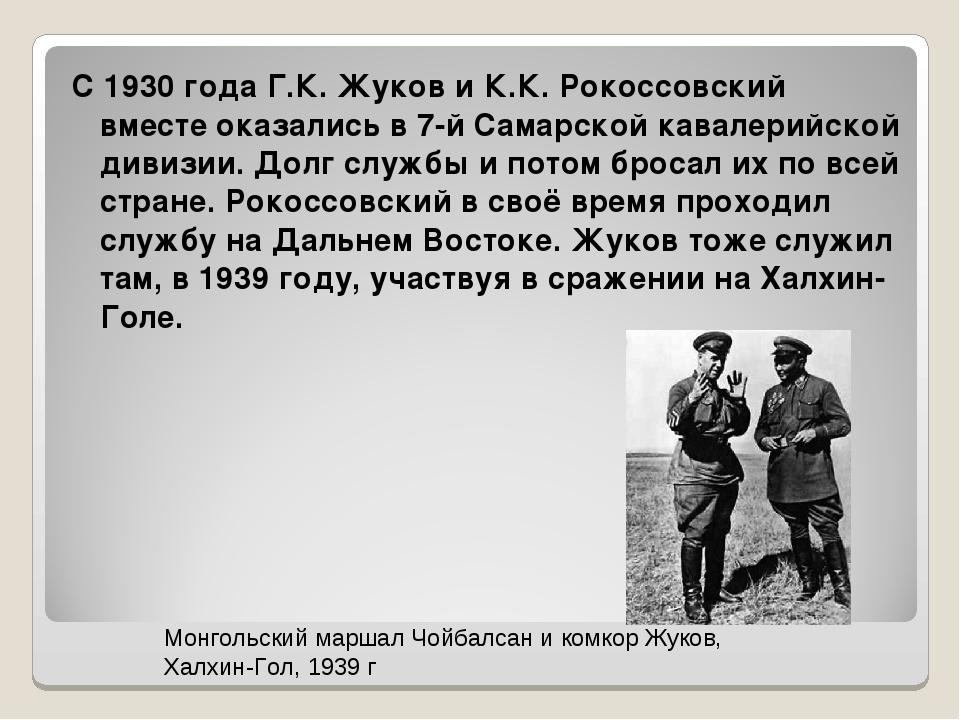 С 1930 года Г.К. Жуков и К.К. Рокоссовский вместе оказались в 7-й Самарской к...