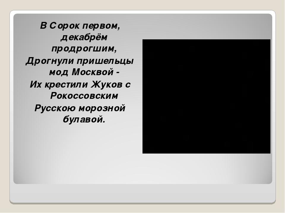 В Сорок первом, декабрём продрогшим, Дрогнули пришельцы мод Москвой - Их крес...