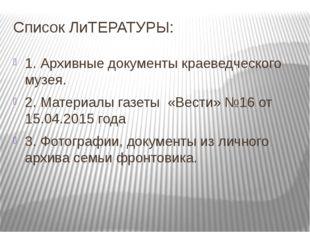 Список ЛиТЕРАТУРЫ: 1. Архивные документы краеведческого музея. 2. Материалы г