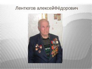 Лентюгов алексейФёдорович