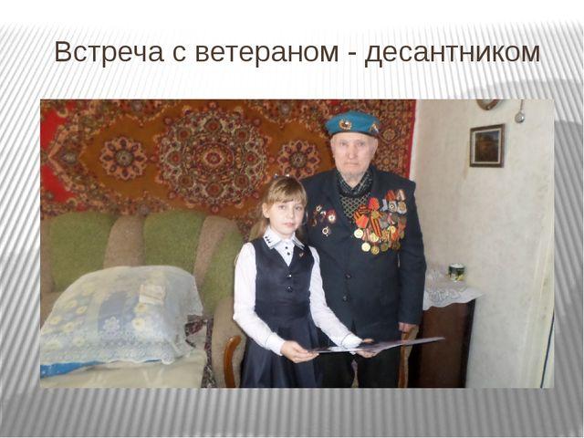 Встреча с ветераном - десантником