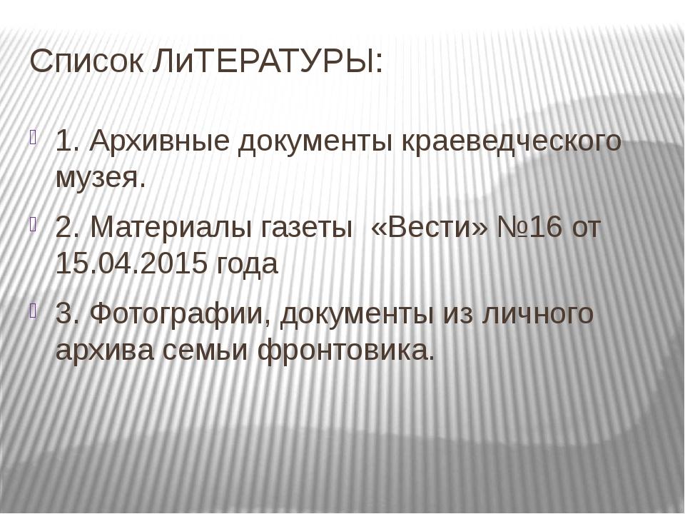 Список ЛиТЕРАТУРЫ: 1. Архивные документы краеведческого музея. 2. Материалы г...