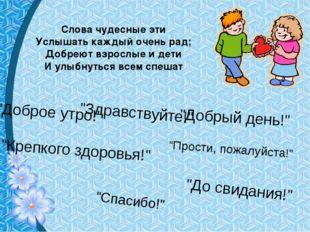 Слова чудесные эти Услышать каждый очень рад; Добреют взрослые и дети И улыбн