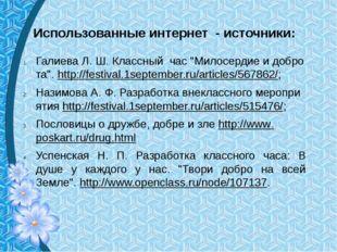 """Использованные интернет - источники:  ГалиеваЛ.Ш.Классныйчас""""Милосерди"""