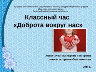 Классный час «Доброта вокруг нас» Автор: Булатова Марина Викторовна учитель и