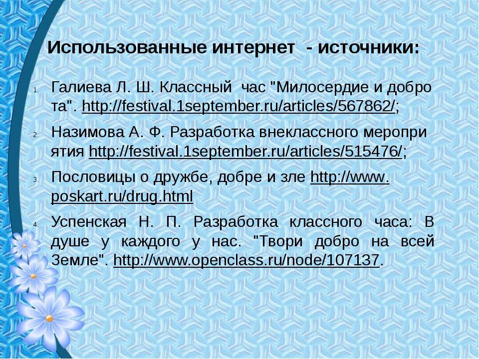 """Использованные интернет - источники:  ГалиеваЛ.Ш.Классныйчас""""Милосерди..."""