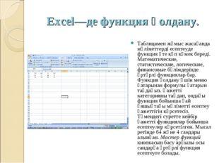 Excel—де функция қолдану.  Таблицамен жұмыс жасағанда мәліметтерді есептеуд