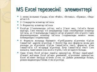 MS Excel терезесінің элементтері 1- меню жолынан тұрады, яғни «Файл», «Вставк