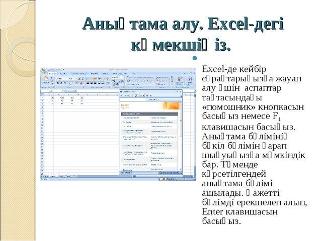 Анықтама алу. Excel-дегі көмекшіңіз.  Excel-де кейбір сұрақтарыңызға жауап...