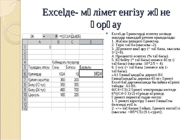 Excelде- мәлімет енгізу және қорғау Excel-де өрнектерді есептеу кезінде амал...