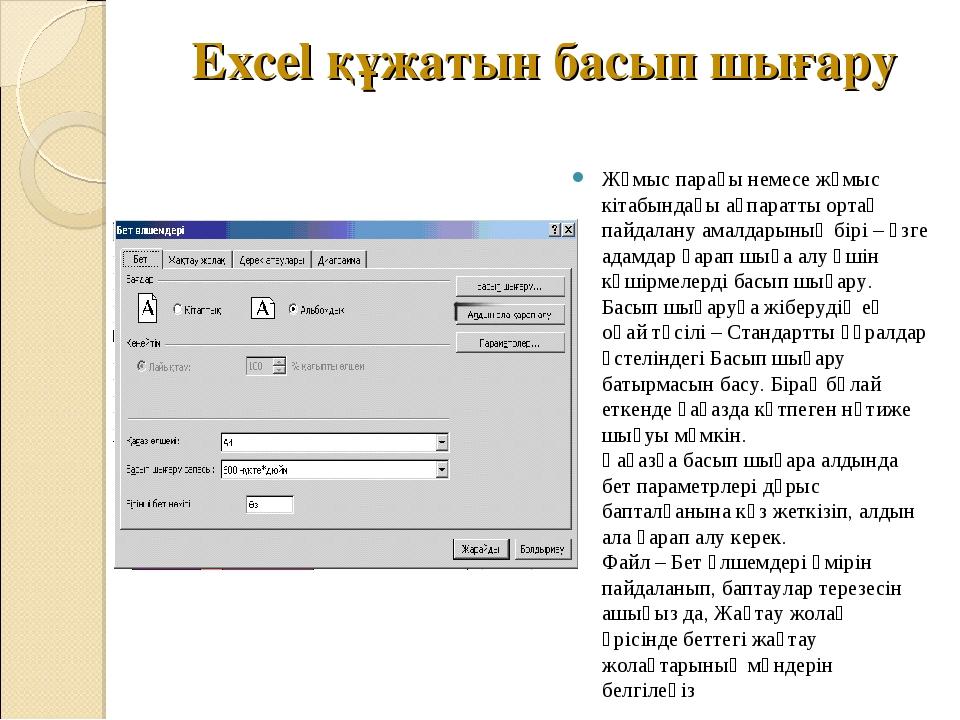 Excel құжатын басып шығару Жұмыс парағы немесе жұмыс кітабындағы ақпаратты ор...