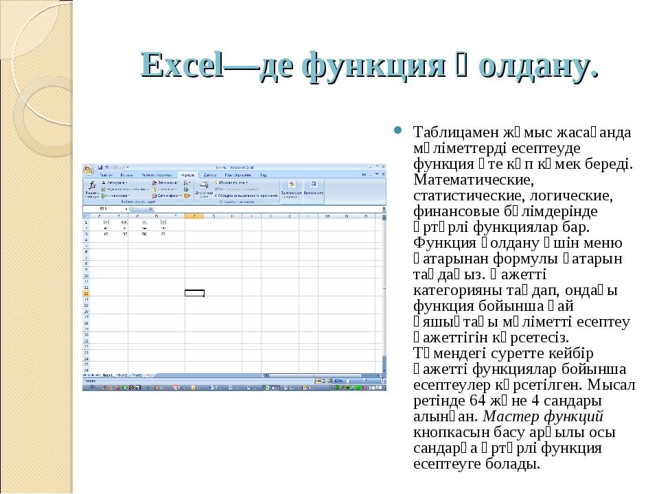 Excel—де функция қолдану.  Таблицамен жұмыс жасағанда мәліметтерді есептеуд...