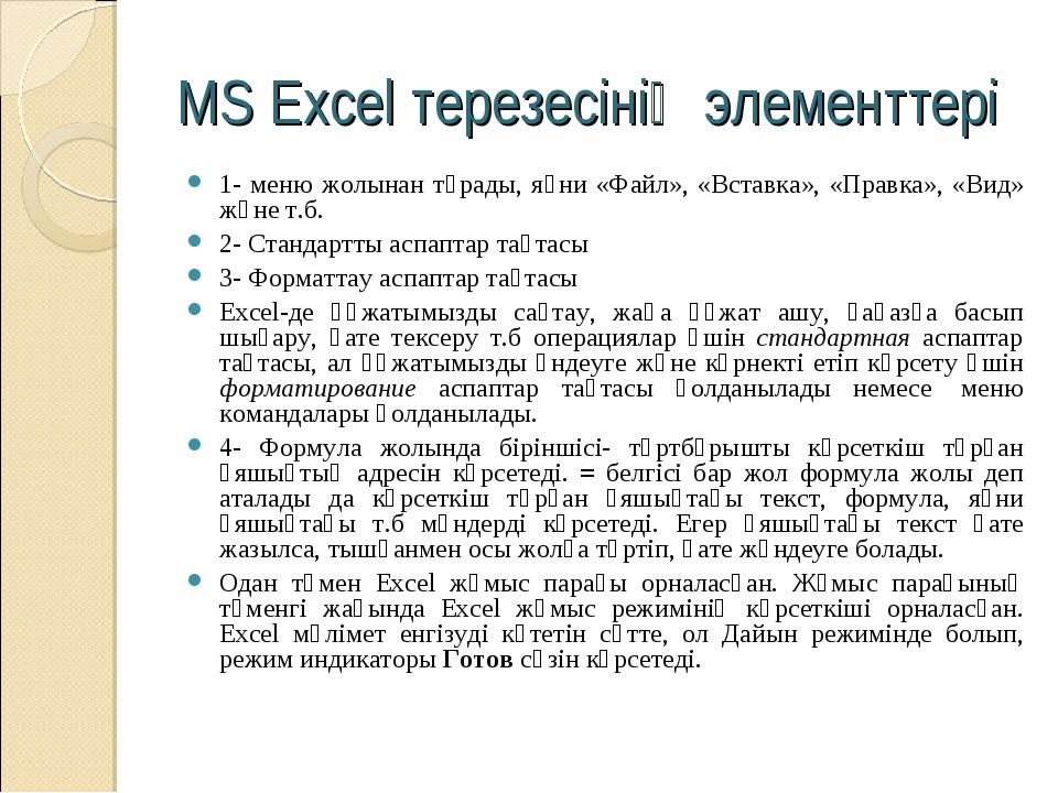 MS Excel терезесінің элементтері 1- меню жолынан тұрады, яғни «Файл», «Вставк...