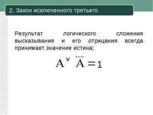 2. Закон исключенного третьего Результат логического сложения высказывания и