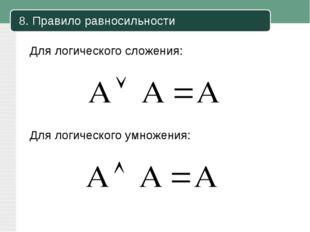 8. Правило равносильности Для логического сложения: Для логического умножения: