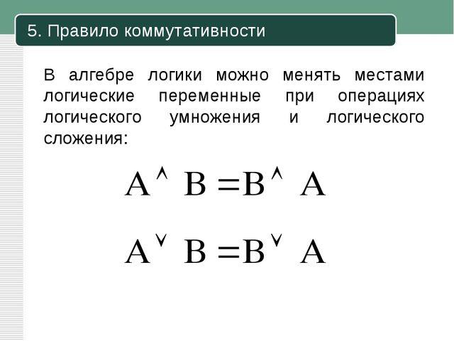 5. Правило коммутативности В алгебре логики можно менять местами логические п...