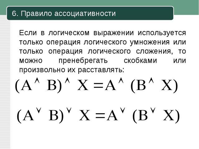 6. Правило ассоциативности Если в логическом выражении используется только оп...